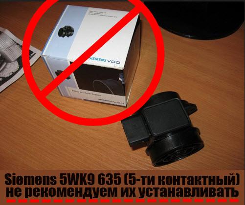 Расходомер (ДМРВ) siemens 5WK9 635