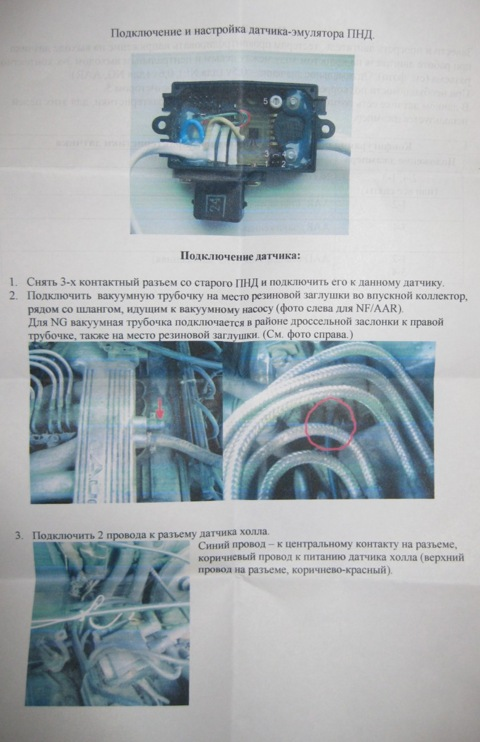 Эмулятор ПНД, Замена ПНД, AUDI-100 кузов 44 C3 RT