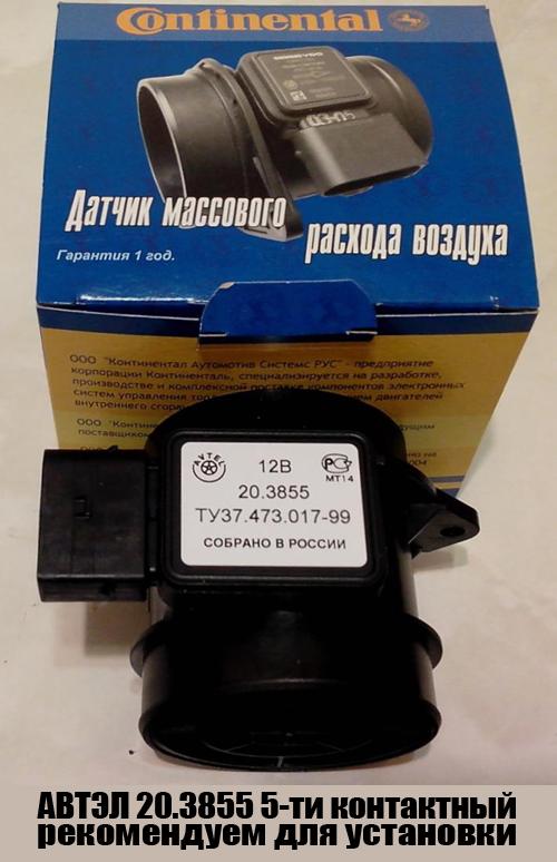Расходомер (ДМРВ) АВТЭЛ 20.3855 5-ти контактный