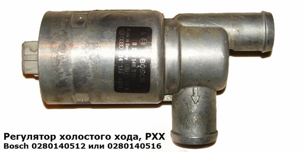 РХХ Bosch 0280140512